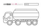 タンクローリー☆働く車☆子供向け無料塗り絵