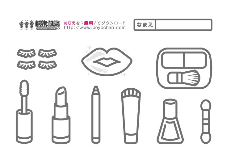化粧品(メイクセット)のイラスト