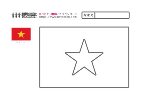 ベトナム☆世界の国旗無料ぬりえ