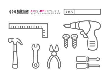 子供向け無料塗り絵☆工具セット