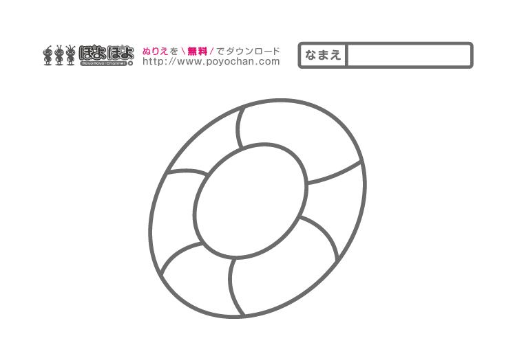夏の浮き輪|季節の無料塗り絵(8月・9月)