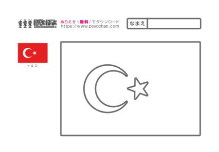 トルコ☆世界の国旗無料ぬりえ