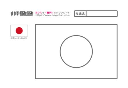 日本の国旗☆子供向け無料塗り絵☆ぽよぽよ塗り絵