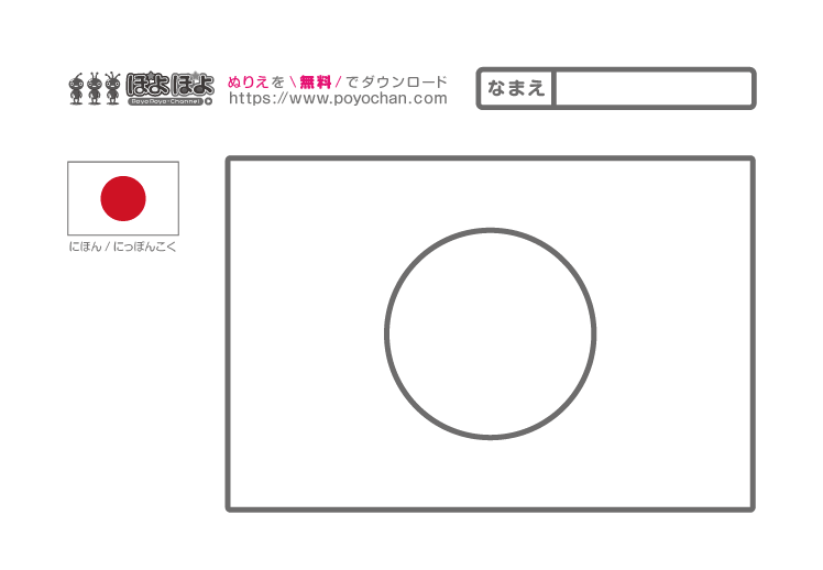 世界の国旗イラスト☆日本(にほん)