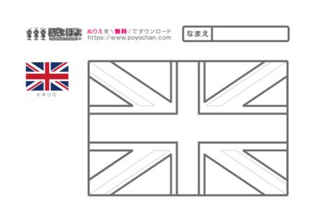 イギリス☆世界の国旗無料ぬりえ