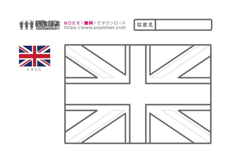 世界の国旗イラスト☆イギリス