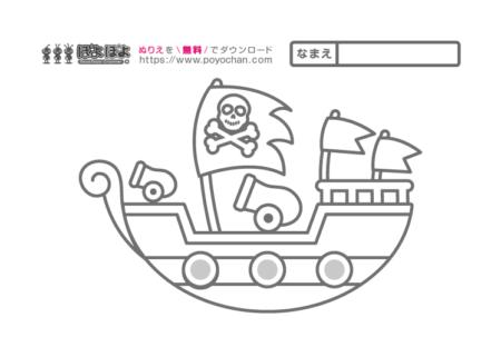 海賊船☆子供向け無料塗り絵