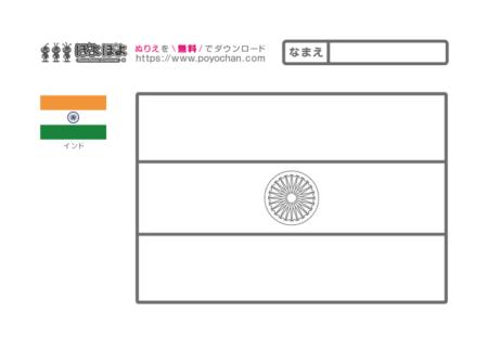 インドの国旗☆子供向け無料塗り絵☆ぽよぽよ塗り絵