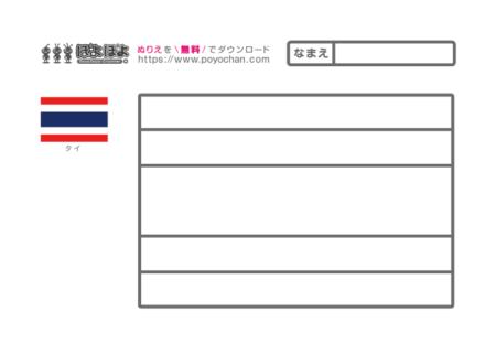 タイ☆世界の国旗無料ぬりえ