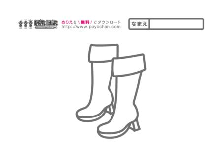 女性用ロングブーツ☆子供向け無料塗り絵
