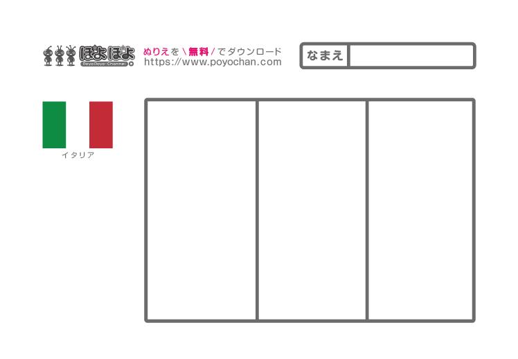 世界の国旗イラスト☆イタリア