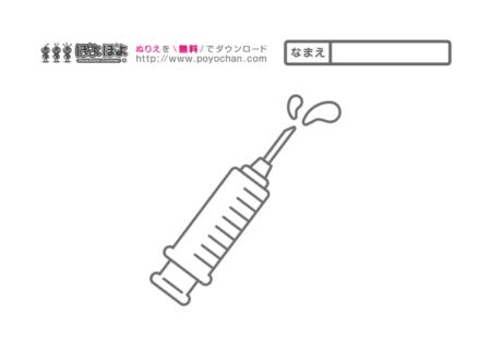 子供向け無料塗り絵☆注射器