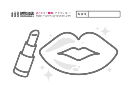 子供向け無料塗り絵☆口紅(ルージュ)と唇
