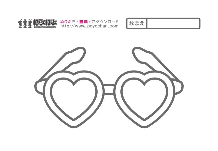 ハート型のサングラス|季節の無料塗り絵(8月・9月)