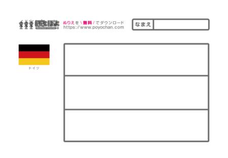 ドイツの国旗☆子供向け無料塗り絵☆ぽよぽよ塗り絵