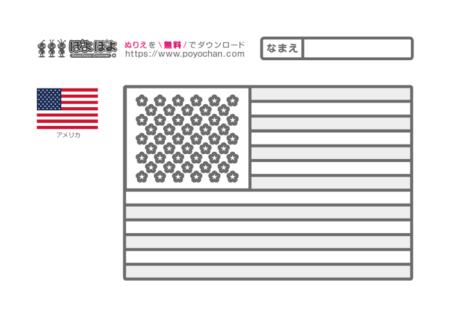 アメリカの国旗☆子供向け無料塗り絵☆ぽよぽよ塗り絵