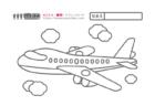 ジャンボジェット飛行機☆子供向け 乗り物の無料塗り絵