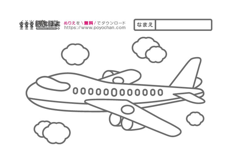 無料ぬりえ|飛行機