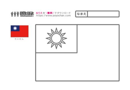 台湾☆世界の国旗無料ぬりえ