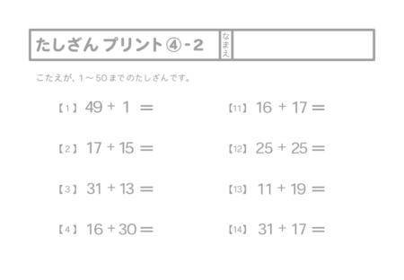 足し算プリント④-2無料学習プリント
