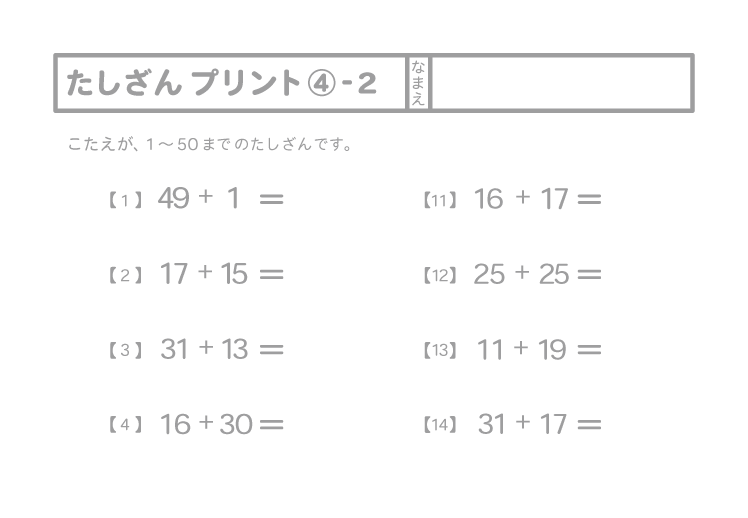 たし算プリント④-2(全 20問)モノクロ印刷
