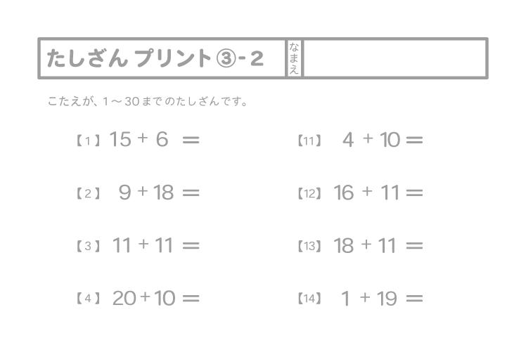 たし算プリント③-2(全 20問)モノクロ印刷