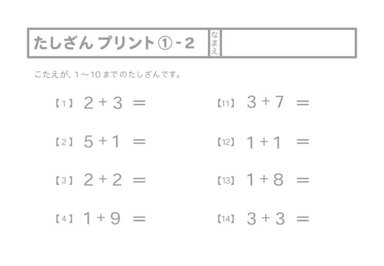 たし算プリント①-2(全 20問)モノクロ印刷