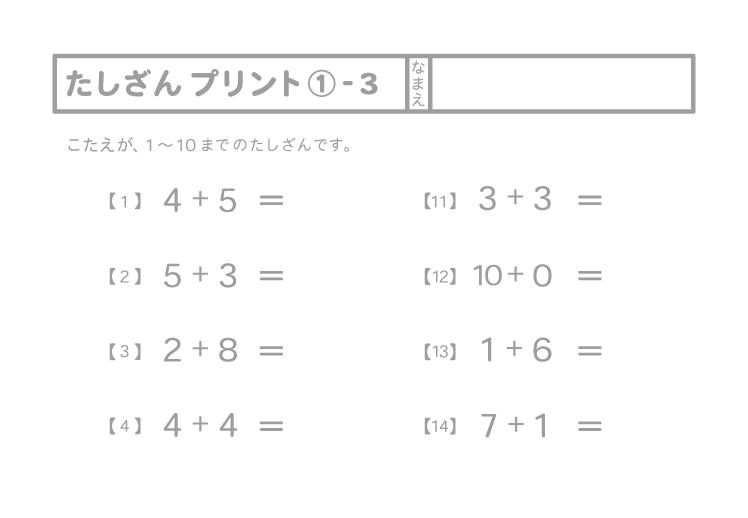 たし算プリント①-3(全 20問)モノクロ印刷