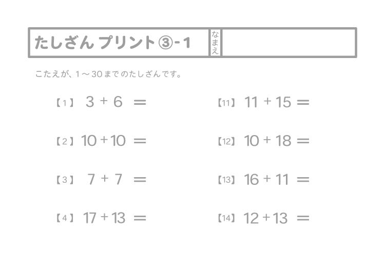 たし算プリント③-1(全 20問)モノクロ印刷