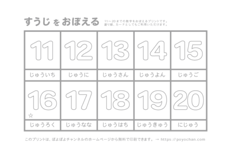 11から20までの数字を覚える学習プリント