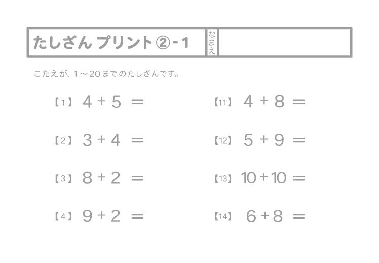 たし算プリント②-1(全 20問)モノクロ印刷