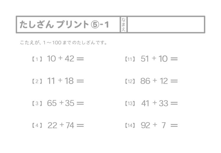 たし算プリント⑤-1(全 20問)モノクロ印刷