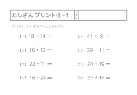 足し算プリント④-1無料学習プリント