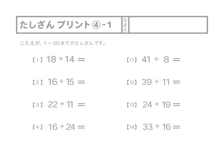 たし算プリント④-1(全 20問)モノクロ印刷