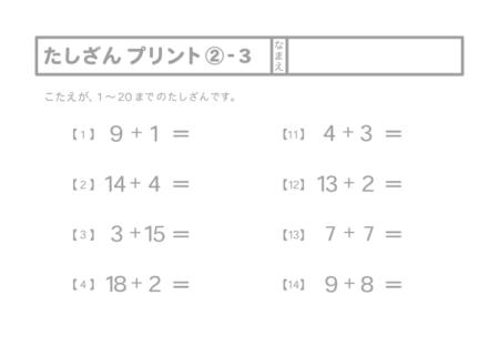 足し算プリント②-3 を無料で印刷
