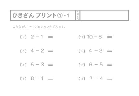 引き算①-1 学習プリント
