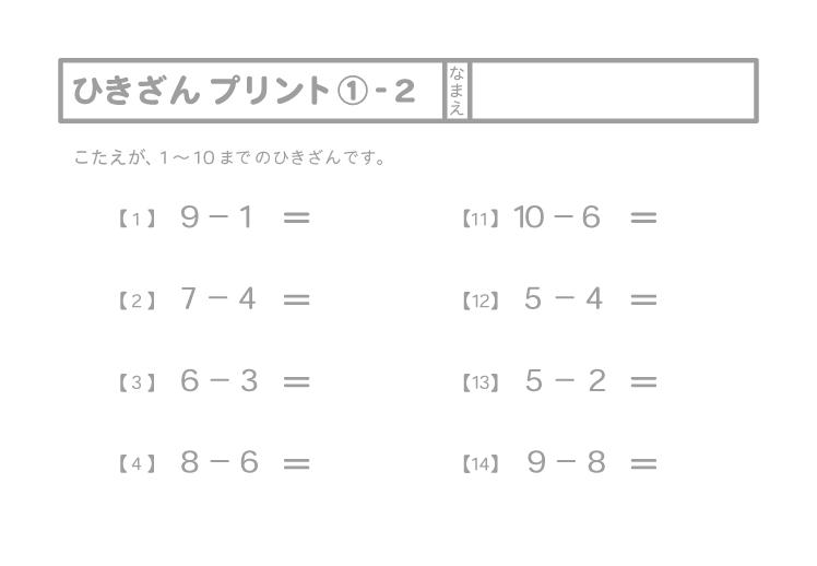 引き算プリント①-2(全 20問)モノクロ印刷