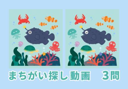 間違い探しクイズ|海の生き物