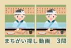 間違い探しクイズ|寿司屋の大将・カフェでランチ
