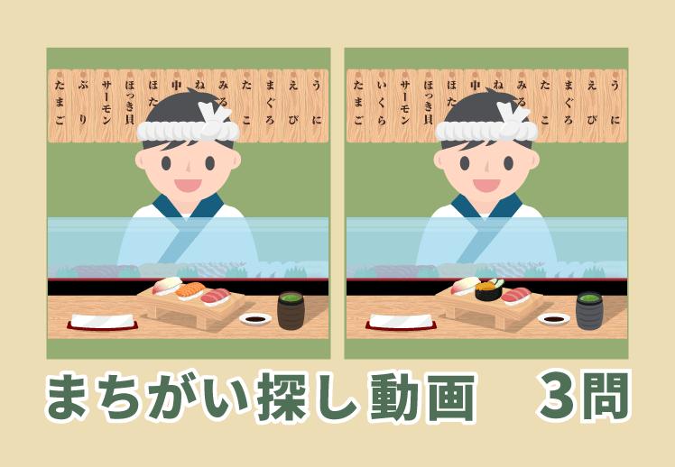 間違い探し動画|ロボット、寿司屋の大将、カフェの女性