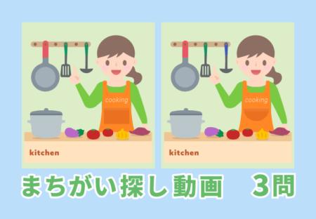 間違い探しクイズ|料理をする女性・入学式