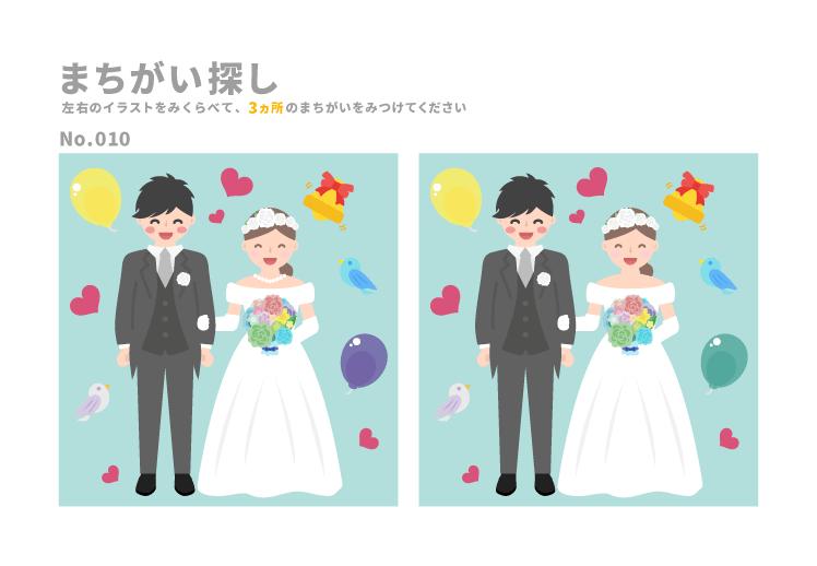 無料まちがい探しプリント No.010 結婚式