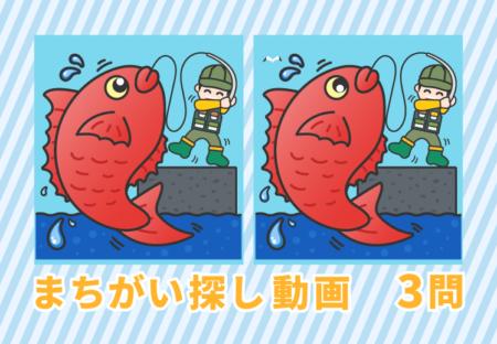 難しい間違い探しクイズ|魚釣り・お祭り・救急箱|高齢者レクリエーション・リハビリ
