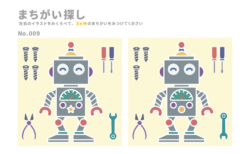 まちがい探しクイズ009 ロボットを修理 ぽよぽよ脳トレ無料プリント