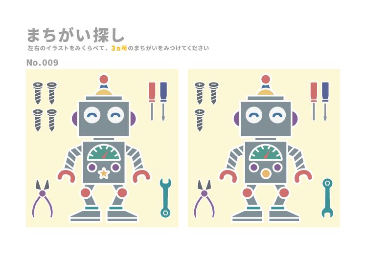 無料まちがい探しプリント No.009 ロボット