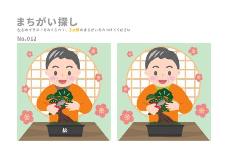 まちがい探しクイズ012 趣味の盆栽を楽しむ高齢者 ぽよぽよ脳トレ無料プリント