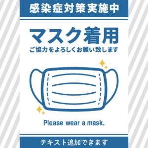 マスクの着用をお願いしますダウンロードフリーのポスター・チラシ