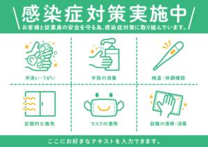 新型コロナウイルス感染症対策ダウンロードフリー無料ポスター緑