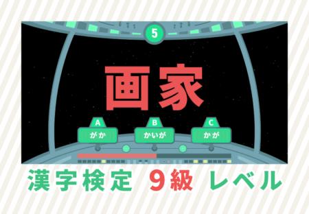 漢字検定9級レベル練習問題クイズ動画