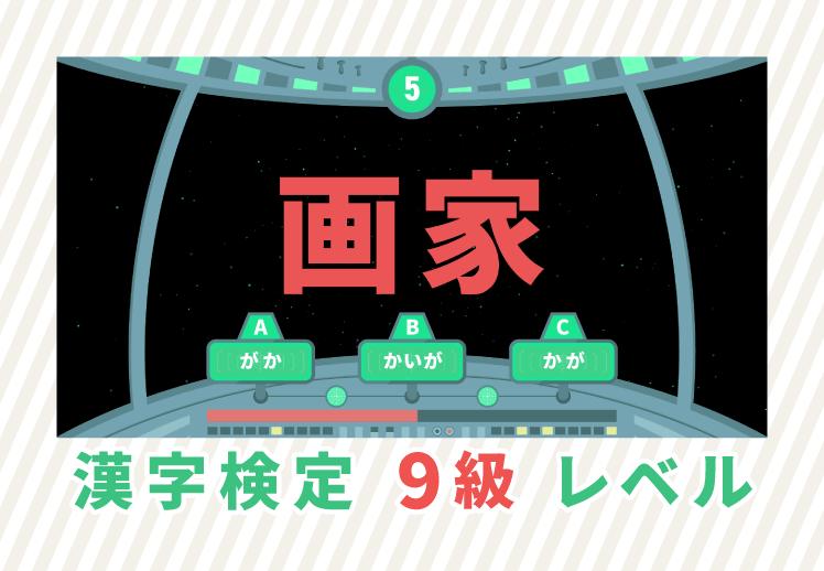 漢字検定9級レベルクイズ動画 読み練習問題